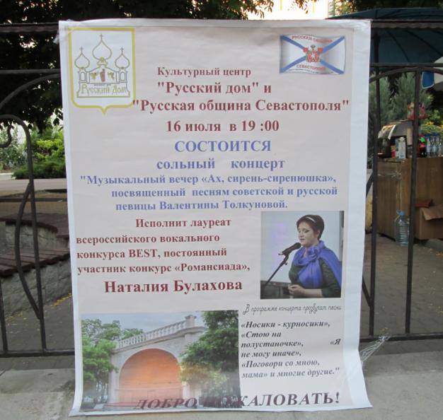 Afisha vechera pam Tolkunovoq