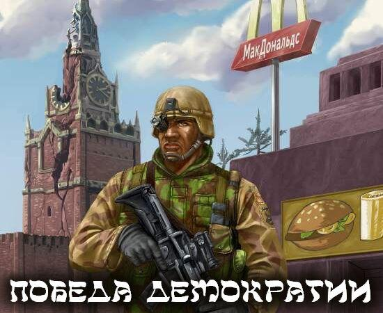 Demokratija kreml