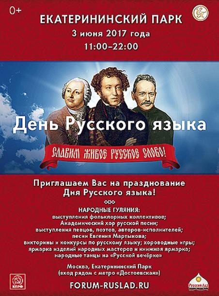 Denj Rus jazyka Flayers2017