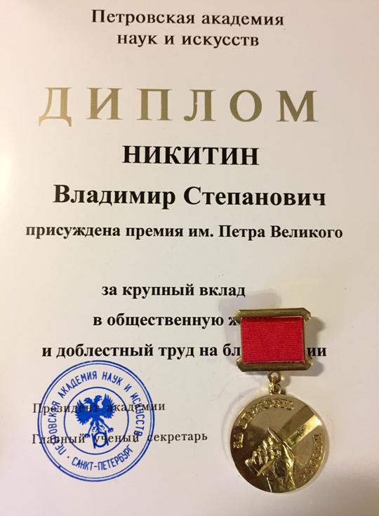 Diplom Nikitina V S