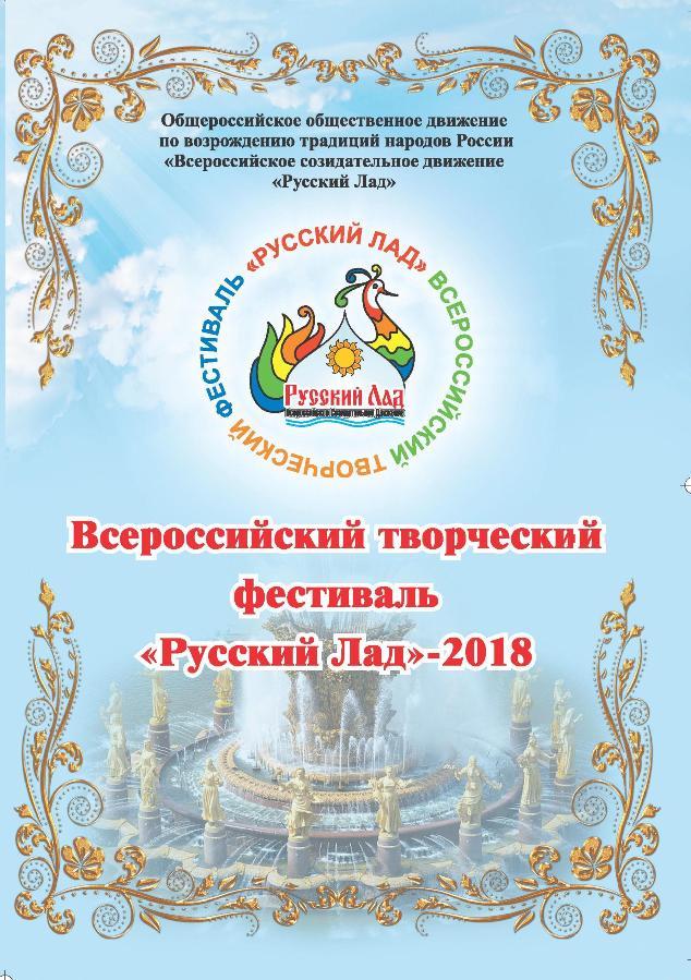 Fest 2018 B