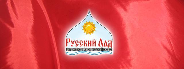 Flag russkii lad
