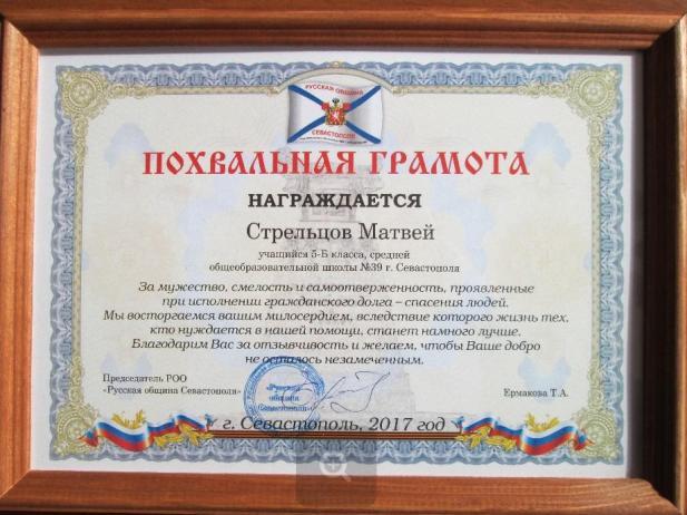 Gramota Matvej Streljcov Sevastopolj