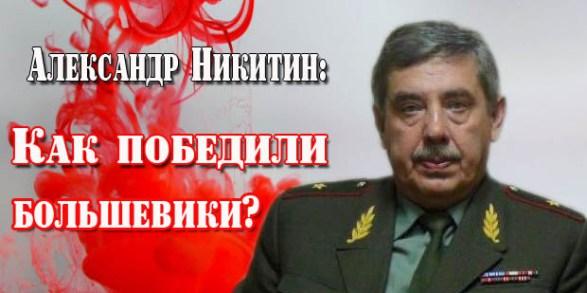 Kak pobedili boljsheviki