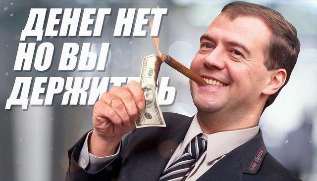Medvedev izrechenie