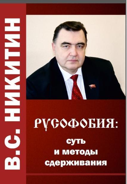 Nikitin Rusofobija Pskov 2017