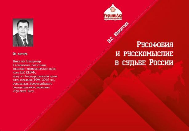 Obl kn rusofobiya i russkomyslie