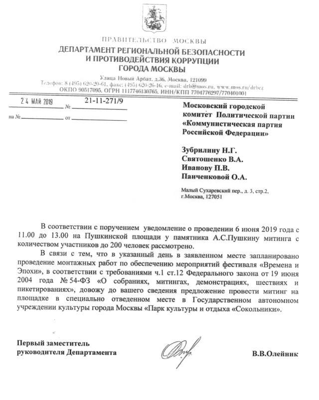 Otvet iz praviteljstva Moskvy
