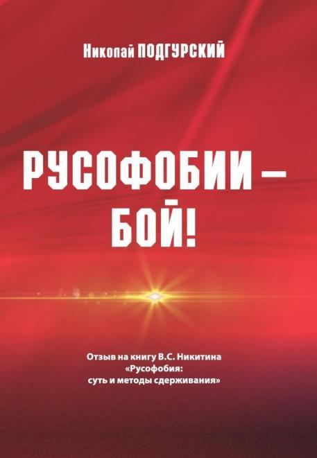 Podgurskij N Rusofobija obl