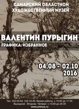 Purygin Grafika Samara 2016