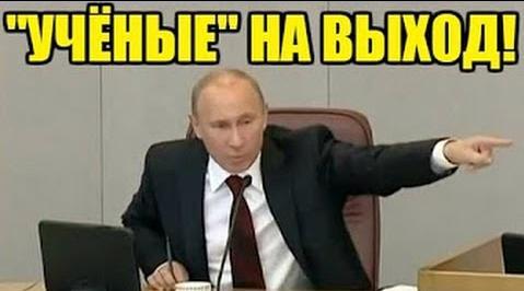 Putin uchenye na vyhod