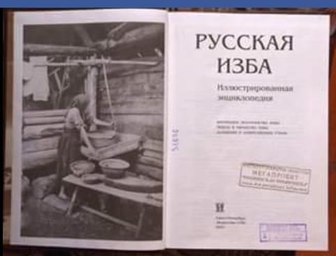 Russkaja izba encyclop