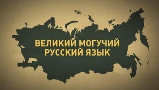 Russkij Yazyk velikij i moguchij