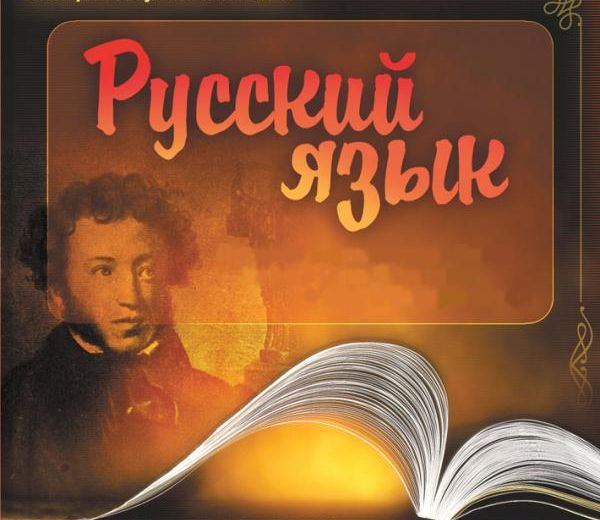 Russkij yazyk 10