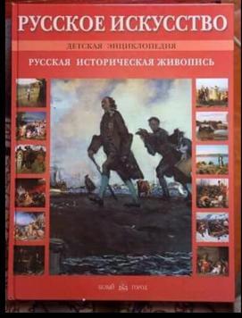Russkoe Iskusstvo