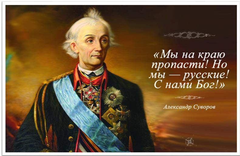 Suvorov-Aleksandr-Vasilevich--citaty-i-aforizmy