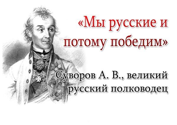 Suvorov A V My Russkie