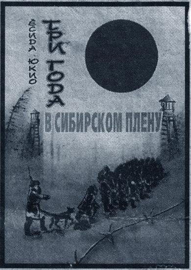 Tri goda v sibirskom plenu