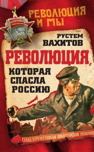 Vahitov Rustem Revolyucija