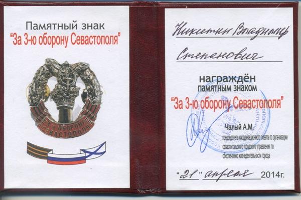 Za tretju oboronu Sevastopolja
