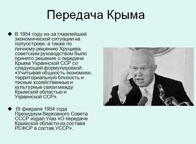 peredacha Kryma USSR