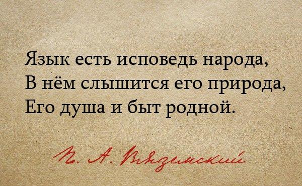 rus yazik