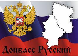 russkij donbass