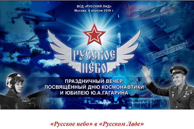 russkoe nebo zastavka