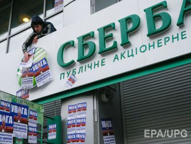 sberbank Kiev