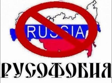 stop rusofobija